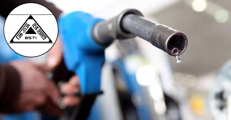 petrol 20191007161520 - পরিমাপে কম দেয়ায় দুই পেট্রল পাম্পের বিরুদ্ধে মামলা