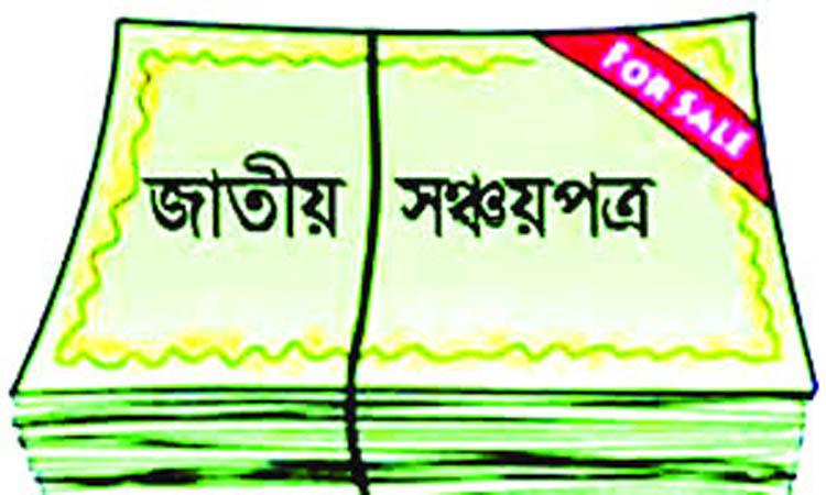 Photo of কড়াকড়িতে সঞ্চয়পত্র বিক্রিতে ভাটা জোয়ার সরকারের ব্যাংক ঋণে
