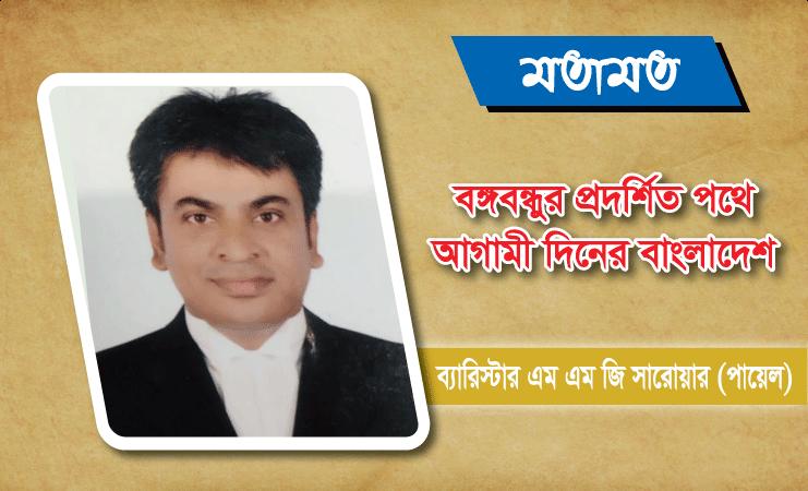 Photo of বঙ্গবন্ধুর প্রদর্শিত পথে আগামী দিনের বাংলাদেশ