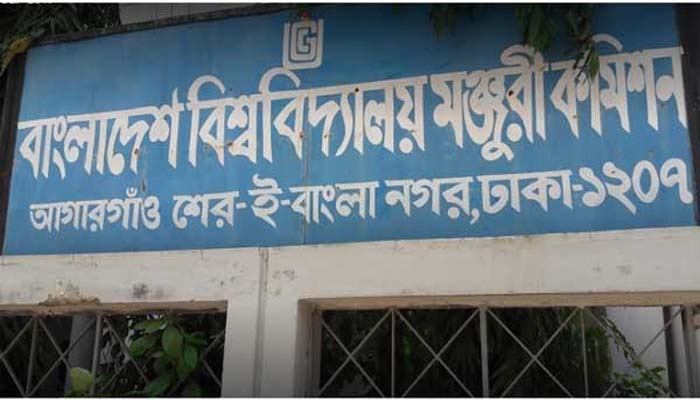 Photo of গুচ্ছ পদ্ধতিতে পাবলিক বিশ্ববিদ্যালয়ে ভর্তি পরীক্ষা