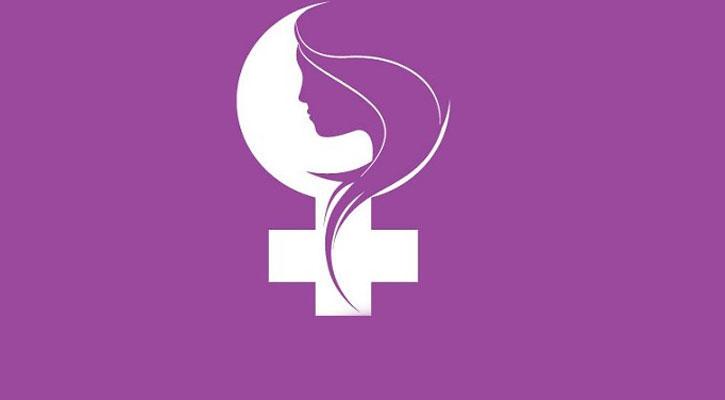 Photo of আজ আন্তর্জাতিক নারী দিবস