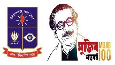Photo of ঢাবিতে হচ্ছে 'বঙ্গবন্ধু শেখ মুজিব ইনস্টিটিউট'