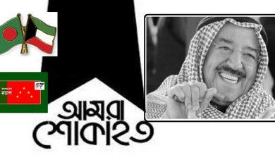 Photo of কুয়েতের আমীর শায়খ সাবাহ'র ইন্তেকালে ন্যাপ'র শোক