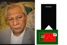 Photo of অ্যাডভোকেট মাহবুবে আলমের ইন্তেকালে ন্যাপ'র শোক