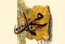 Photo of যে চার ব্যাক্তিকে আল্লাহ অভিসম্পাত করেন