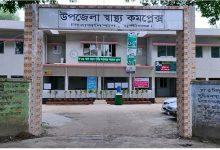 Photo of খুটির জোড়ঃ সিরাজদিখান স্বাস্থ্য কমপ্লেক্সে ডাক্তার সপ্তাহে অফিস করেন দুই দিন