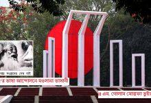 Photo of ৫২'র ভাষা আন্দোলনে মওলানা ভাসানী